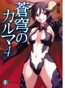 蒼穹のカルマ4(富士見ファンタジア文庫)