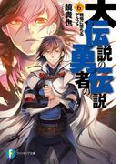 大伝説の勇者の伝説6 戦場に堕ちるアルファ(富士見ファンタジア文庫)