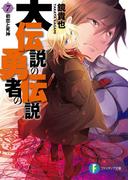 大伝説の勇者の伝説7 初恋と死神(富士見ファンタジア文庫)