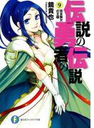 伝説の勇者の伝説9 完全無欠の王様(富士見ファンタジア文庫)