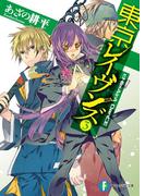 東京レイヴンズ3 cHImAirA DanCE(富士見ファンタジア文庫)