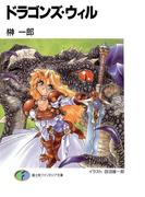 ドラゴンズ・ウィル(富士見ファンタジア文庫)