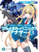 フルメタル・パニック! アナザー1(富士見ファンタジア文庫)