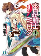 本日の騎士ミロク1(富士見ファンタジア文庫)