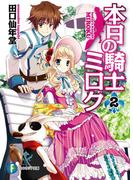 本日の騎士ミロク2(富士見ファンタジア文庫)