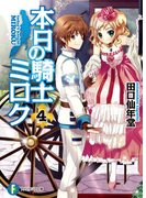 本日の騎士ミロク4(富士見ファンタジア文庫)