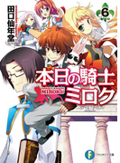 本日の騎士ミロク6(富士見ファンタジア文庫)