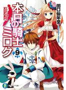 本日の騎士ミロク9(富士見ファンタジア文庫)