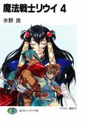 魔法戦士リウイ4(富士見ファンタジア文庫)