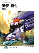 ロスト・ユニバース-2 妖夢 蠢く(富士見ファンタジア文庫)