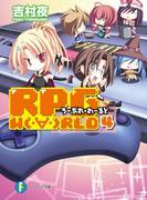 RPG W(・∀・)RLD4 ろーぷれ・わーるど(富士見ファンタジア文庫)
