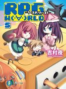 RPG W(・∀・)RLD5 ろーぷれ・わーるど(富士見ファンタジア文庫)