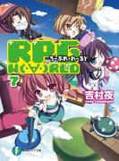 RPG W(・∀・)RLD7 ろーぷれ・わーるど(富士見ファンタジア文庫)