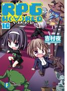 RPG W(・∀・)RLD10 ろーぷれ・わーるど(富士見ファンタジア文庫)