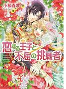 恋する王子と不屈の挑戦者 3(B's‐LOG文庫)