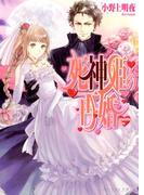 死神姫の再婚1(B's‐LOG文庫)