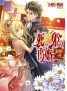 死神姫の再婚4 -私の可愛い王子様-(B's‐LOG文庫)