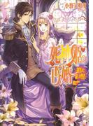 死神姫の再婚5 -微笑みと赦しの聖者-(B's‐LOG文庫)