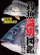 釣魚識別図鑑-ここで見分けよう(釣り人のための遊遊さかなシリーズ)