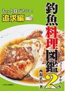 釣魚料理図鑑2 もっと食べたい!追求編(釣り人のための遊遊さかなシリーズ)
