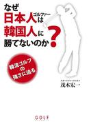 なぜ日本人ゴルファーは韓国人に勝てないのか?(ゴルメカ)