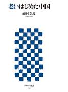 老いはじめた中国(アスキー新書)