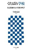 くたばれ学校 ある教師の24年間の叫び(アスキー新書)
