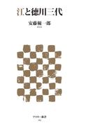 江と徳川三代(アスキー新書)