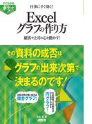 すぐわかるポケット! 仕事にすぐ効く! Excelグラフの作り方 顧客や上司の心を動かす!