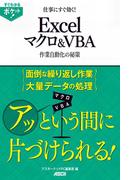 すぐわかるポケット! 仕事にすぐ効く! Excel マクロ&VBA 作業自動化の秘策