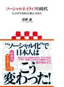 ソーシャルネイティブの時代 ネットが生み出した新しい日本人(アスキー新書)