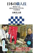 日本の職人技 松井のバット、藍ちゃんのゴルフクラブをつくる男たち(アスキー新書)