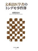 文系法医学者のトンデモ事件簿(アスキー新書)