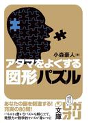 【期間限定価格】アタマをよくする図形パズル(中経の文庫)
