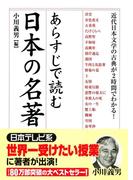 あらすじで読む日本の名著(中経出版)