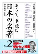 【期間限定価格】あらすじで読む日本の名著 No.2