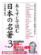 あらすじで読む日本の名著 No.3(中経出版)