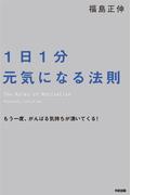 【期間限定価格】1日1分元気になる法則(中経出版)