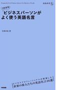 1日10分 ビジネスパーソンがよく使う英語名言(中経出版)