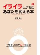 イライラしがちなあなたを変える本(中経出版)