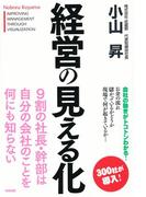 経営の見える化(中経出版)