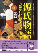 【期間限定価格】源氏物語が面白いほどわかる本 上(中経の文庫)