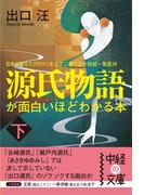【期間限定価格】源氏物語が面白いほどわかる本 下(中経の文庫)