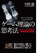 【期間限定価格】ゲーム理論の思考法(中経出版)