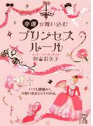 幸運が舞い込む プリンセスルール(中経の文庫)