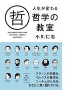 人生が変わる哲学の教室(中経出版)