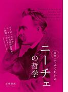 図解でよくわかる ニーチェの哲学(中経出版)