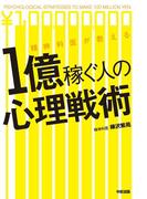 精神科医が教える 1億稼ぐ人の心理戦術(中経出版)