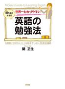 【期間限定価格】世界一わかりやすい英語の勉強法(中経出版)