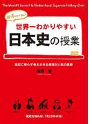 世界一わかりやすい日本史の授業(中経出版)